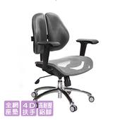 《GXG》GXG 短背網座 雙背椅 (4D升降扶手)  TW-2801 LU3(請備註顏色)