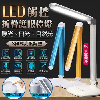 《FJ》質感LED觸碰式鋁合金摺疊護眼檯燈(SFB679)(銀色)
