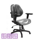 《GXG》GXG 短背網座 雙背椅 (4D升降扶手)  TW-2801 E3(請備註顏色)