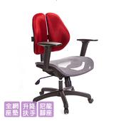 《GXG》GXG 短背網座 雙背椅 (升降扶手)  TW-2801 E2(請備註顏色)