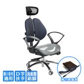 《GXG》GXG 高雙背網座 工學椅 (鋁腳/D字扶手)  TW-2806 LUA4(7色可選)