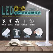 《FJ》LED觸碰式塑膠摺疊護眼檯燈X7(可移動式)(白色)