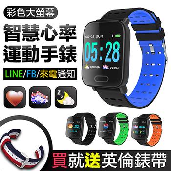 《MTK》方款彩屏大螢幕心率手環mi5(加碼贈英倫風錶帶)(黑色)