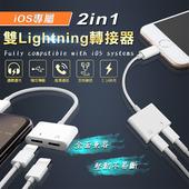 《ThL》iPhone雙Lightning轉接線L2(免拆殼套)(2入組)