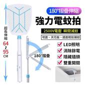 伸縮折疊180度強力電蚊拍(64-95CM)