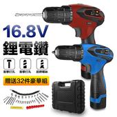 《FJ》專業16.8V增強版電鑽工具組(附贈32件豪華組)藍色 $860