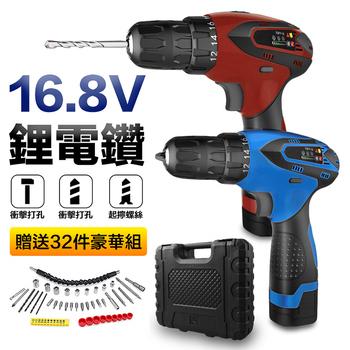 《FJ》專業16.8V增強版電鑽工具組(附贈32件豪華組)(藍色)