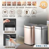 《FJ》質感方款9L自動感應居家不鏽鋼垃圾桶(加厚款)(方款-金色)