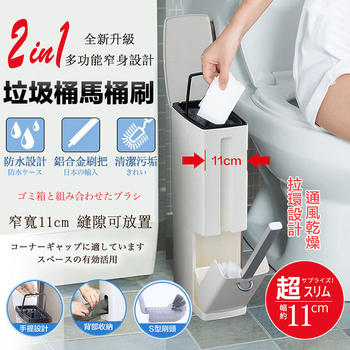 《FJ》日式馬桶刷垃圾桶套組(BY-6388)(白色)