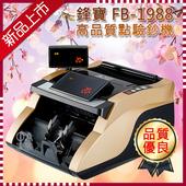 《台灣鋒寶》FB-1988高品質點驗鈔機