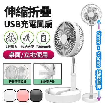 《THL》多角度6.5吋伸縮折疊USB風扇P9(可用行動電源充電)(白色)