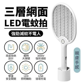 《THL》質感強力三層網面USB充電式電蚊拍207(贈收納底座)(質感白)