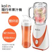 《歌林Kolin》隨行杯果汁機(KJE-HC10)