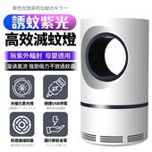 《FJ》新紫光USB高效滅蚊燈KLY-188(無提把款)(白色)