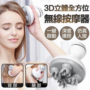 《U-TA》3D立體極緻手感無線按摩器M2(充電式)(白色)