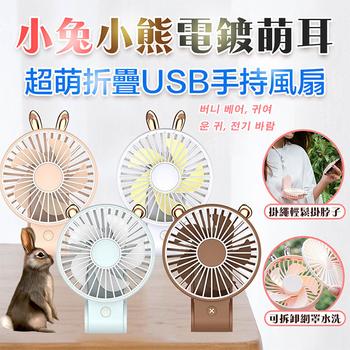 《超萌款》手持可掛可立多功能風扇P23(270度調整風位)(兔款-白色)