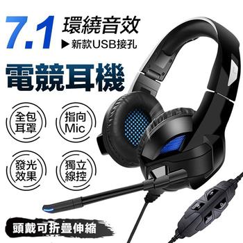 《u-ta》可折疊USB電競7.1聲道線控電競耳機/耳麥A3(電競必備耳麥)(黑色)