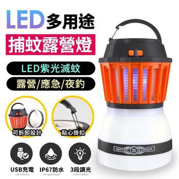 《FJ》多用途LED捕蚊露營燈/滅蚊燈(USB可充電式)(橘色)