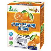 《小綠人》小蘇打洗衣槽去污劑(冷壓柑橘300g2入)