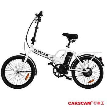 《CARSCAM》CARSCAM EB3 歐系20吋都市電動折疊自行車(EB3)