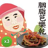 《遊食趣》胭脂芭樂乾(100gx3包)