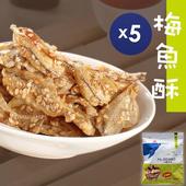 《小鯨先生》原味梅魚酥(20gx5包/盒)