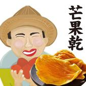 《遊食趣》芒果乾(100gx1包)