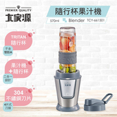 《大家源》570ml隨行杯果汁機(TCY-661501)