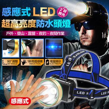 《FJ》專業IPX4防水手勢感應LED頭燈/探照燈(2入組)