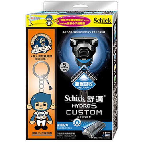 《水次元》5辨型刮鬍刀把-附鑰匙圈(1刀把2刀片)