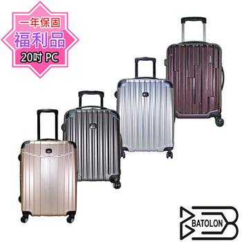 《福利品BATOLON》【20吋】混款TSA鎖PC硬殼箱/行李箱/旅行箱(時尚髮絲紋-香檳金)