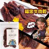 《福忠字號》過份辣牛肉乾 100g/包(x3包)