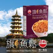 《味一食品》旗魚鬆(高雄蓮池潭款) x3盒(200g/盒)