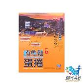 《味一食品》職人鮪魚鬆蛋捲 高雄愛河款 x4盒(40gx4包/盒)