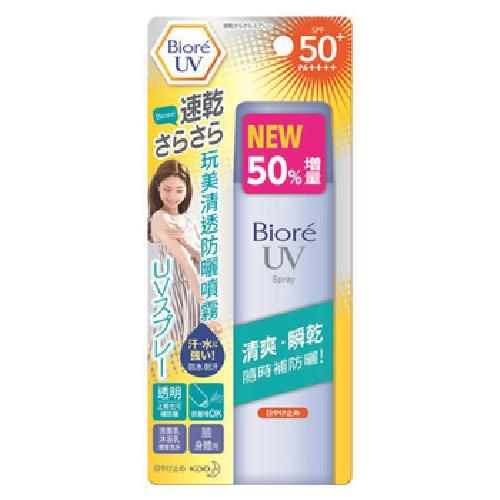 《Biore》玩美清透防曬噴霧(75g)