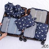 《JIDA》290T雙面斜紋防水柔感全新旅遊收納8件套顏色隨機 $379