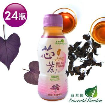 《翡翠園芯茶》紫地瓜茶(薄荷口味) 350ml/罐(x24罐)