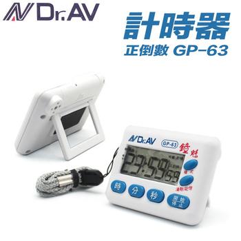 《聖岡科技》聖岡科技 24小時大螢幕正倒數計時器GP-63(GP-63)