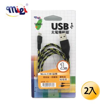 USB 充電傳輸線(USB-12) 2入(USB-12)