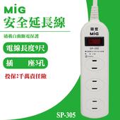 《明家》MIG明家 SP-305-9 3插座安全延長線 15A