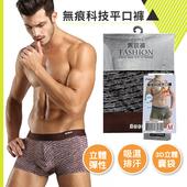 無痕科技平口褲(顏色隨機出貨)M $169