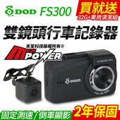 《DOD》FS300 1080p GPS 雙鏡頭行車紀錄器【送車用清潔組+32G卡】