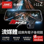 《CONQUEROR》征服者 雷達眼 i11Z 流媒體超廣角電子後視鏡 流媒體 i-11Z【送32G+車用清潔組】