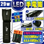《光之員》光之員 CY-LR6327 XPE LED手電筒(CY-LR6327)
