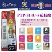 《朝日》朝日 PTP-314U-5 3P高溫斷電1開4插2USBU延長線1.5(PTP-314U-5)