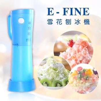 《EFINE》電動雪花刨冰機(EF566)