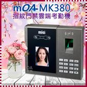 《MOA》MK380雲端指紋刷卡臉型考勤機/打卡鐘