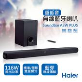 《海爾Haier》無線重低音藍牙喇叭 Soundbar A3W PLUS