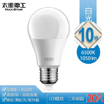 《太星電工》10W超節能LED燈泡20入(白光)