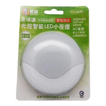 《熊讚》熊讚 CY-3299 全球通光控智能LED黃光小夜燈 1入(CY-3299)